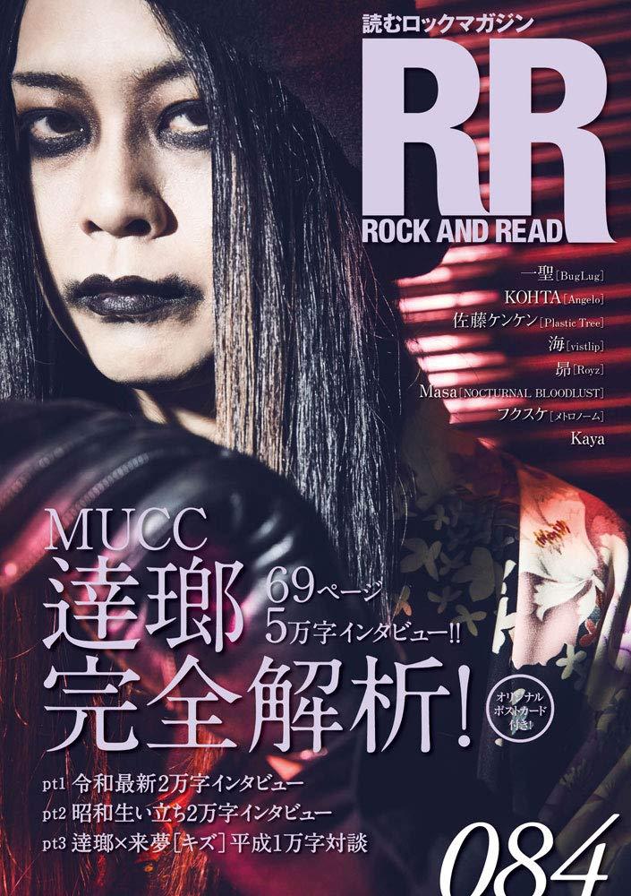 雑誌 ROCK & READ 084