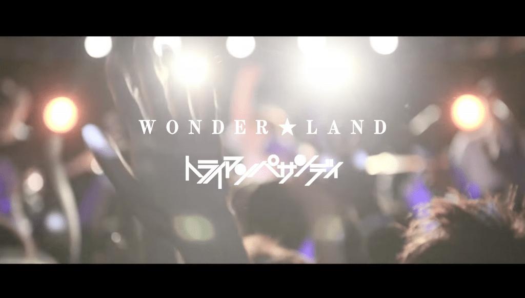トライアンパサンディ「WONDER★LAND」MV