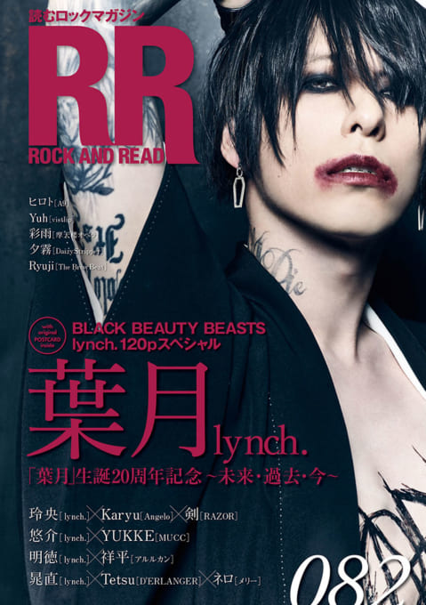 雑誌 ROCK & READ 082