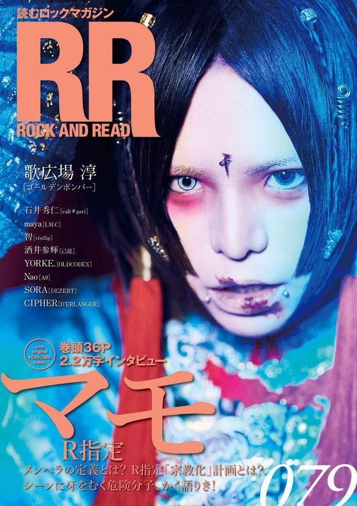雑誌 ROCK & READ 079