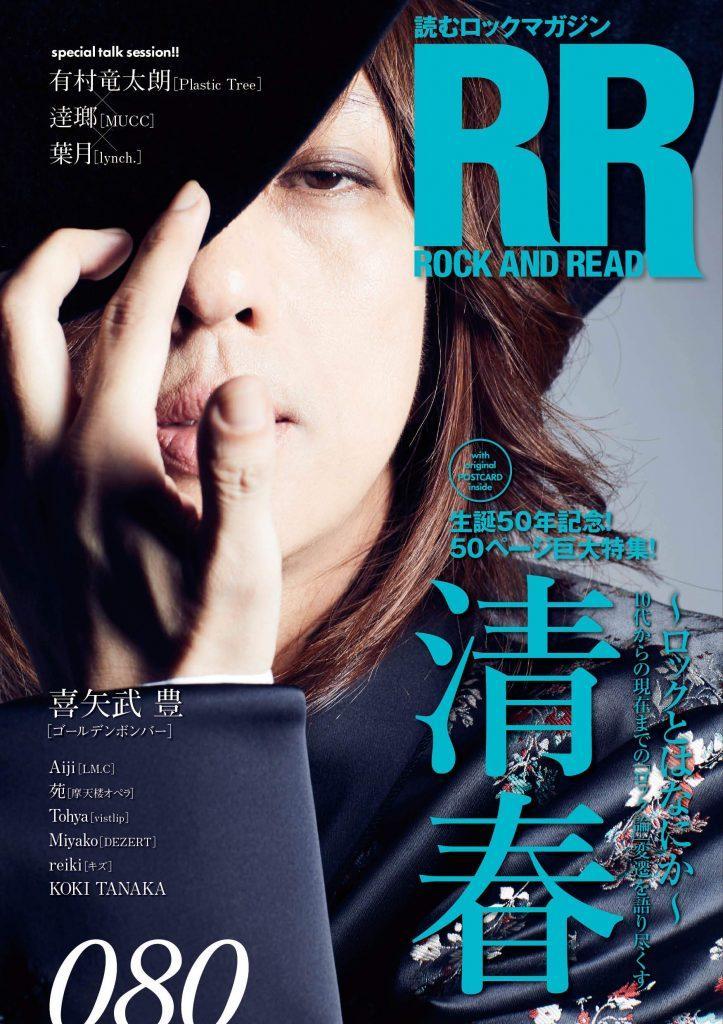 雑誌 ROCK & READ 080