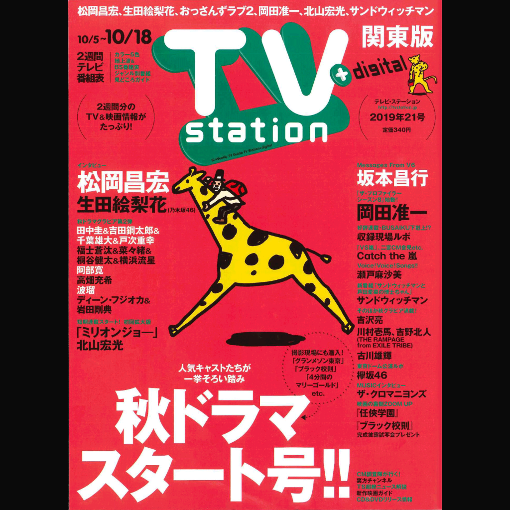 雑誌 TVstation 2019年21号