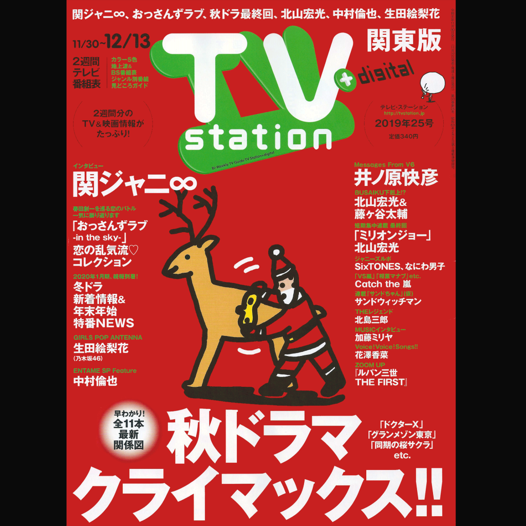 雑誌 TVstation 2019年25号